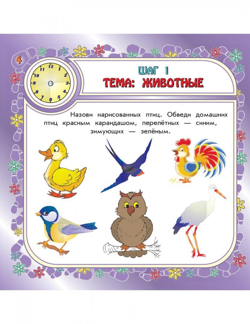 Иллюстрация 1 из 40 для Знакомимся с окружающим миром. 100 шагов к школе - Анна Лелеко | Лабиринт - книги. Источник: Лабиринт
