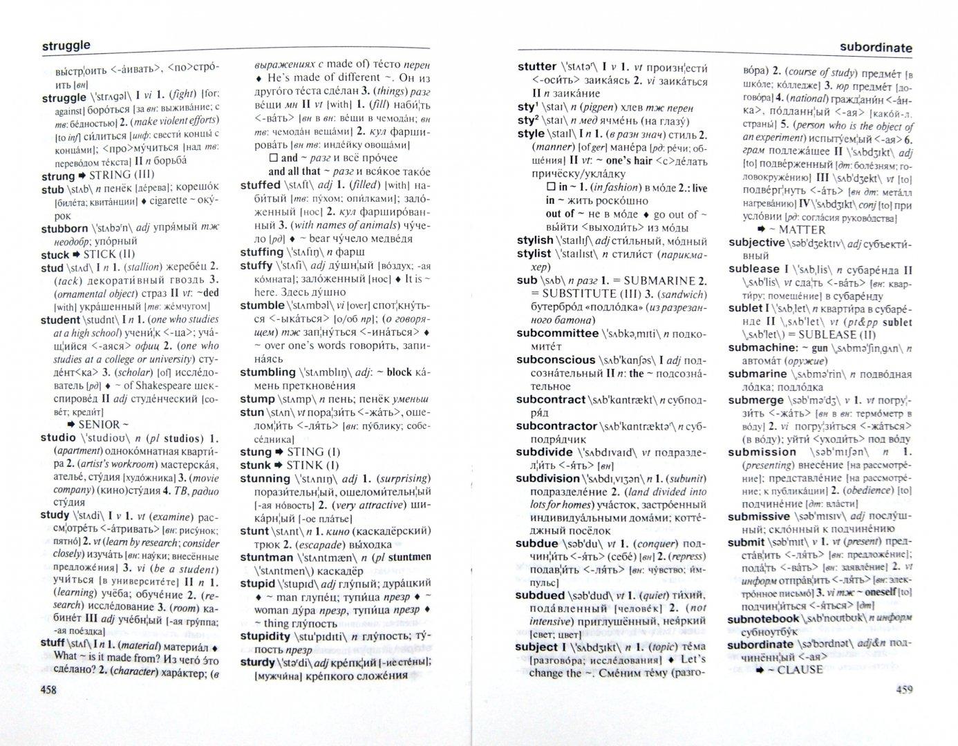 Иллюстрация 1 из 2 для Англо-русский. Русско-английский словарь - Дмитрий Ермолович   Лабиринт - книги. Источник: Лабиринт
