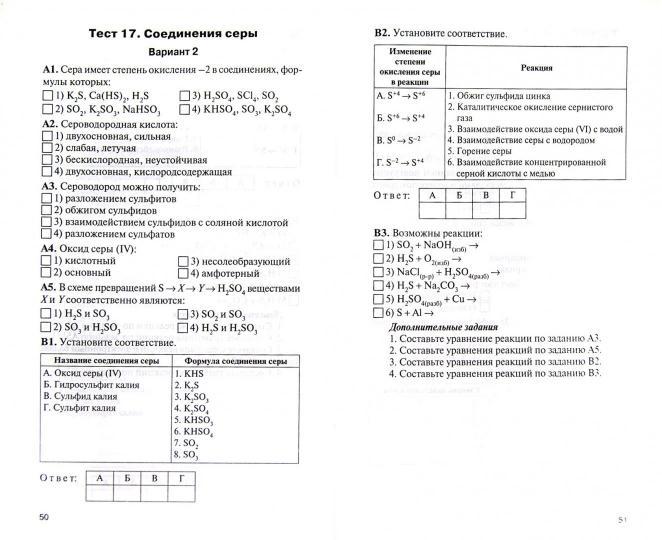 ким еп химия 9 класс 2 часть