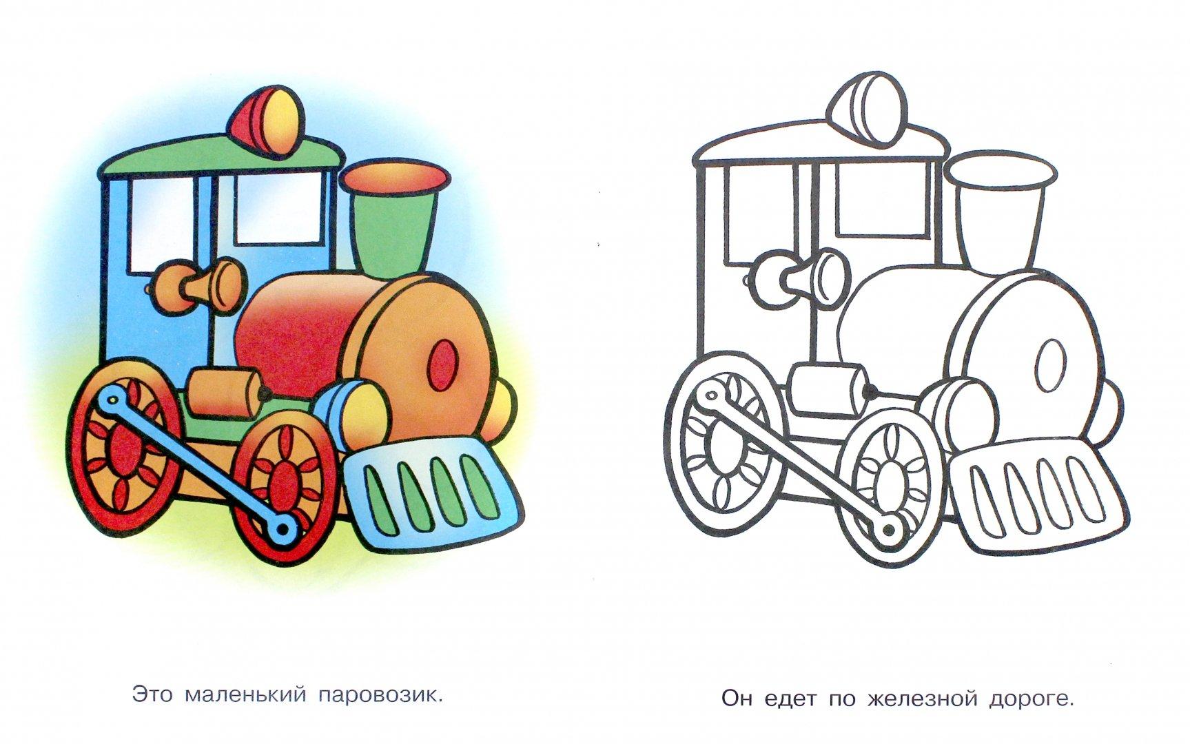Иллюстрация 1 из 13 для Игрушки. Утёнок на колесиках   Лабиринт - книги. Источник: Лабиринт
