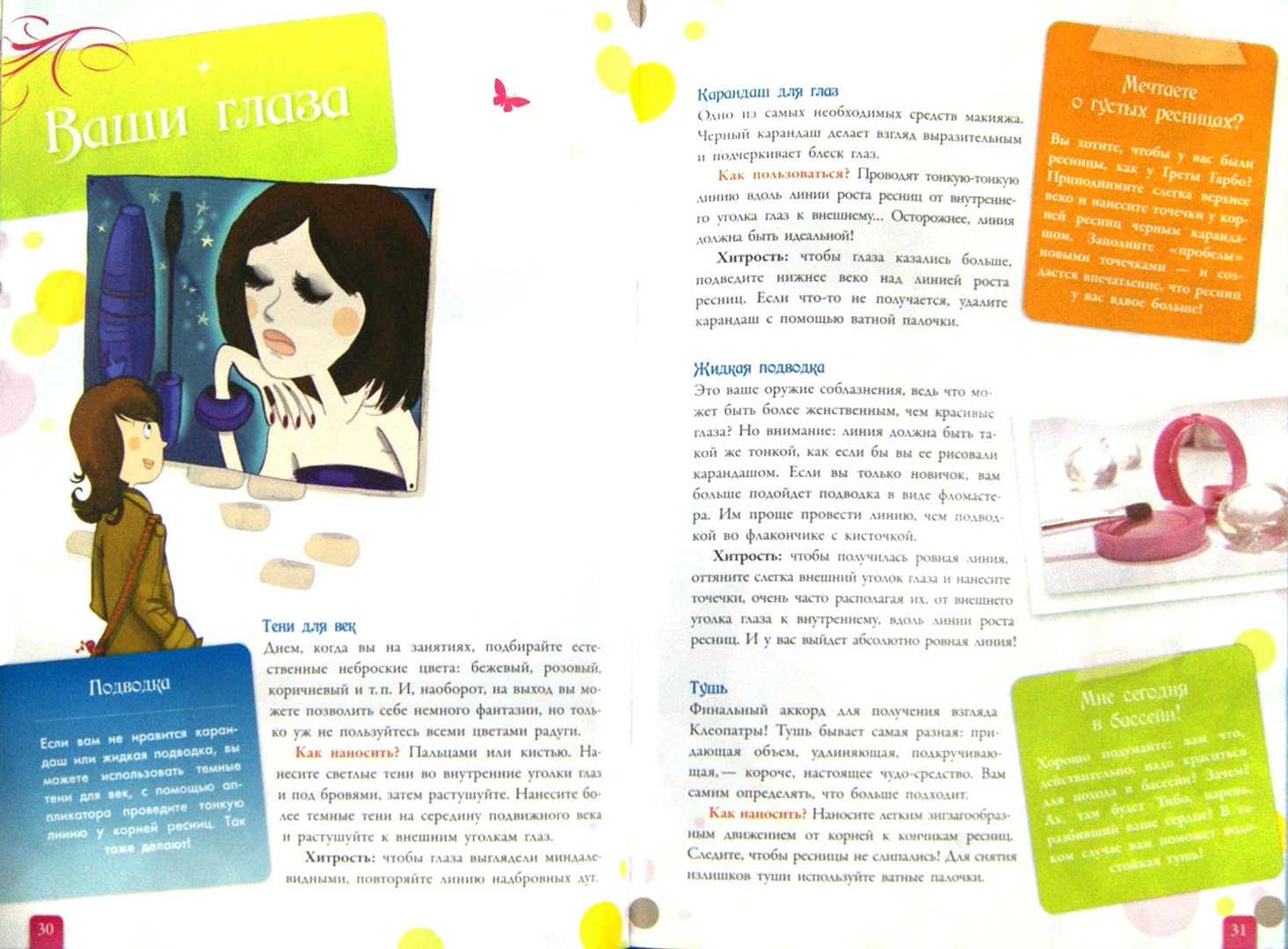 Иллюстрация 1 из 21 для Секреты красоты для девочек. Кто на свете всех милее? - Офелия Нгуан | Лабиринт - книги. Источник: Лабиринт