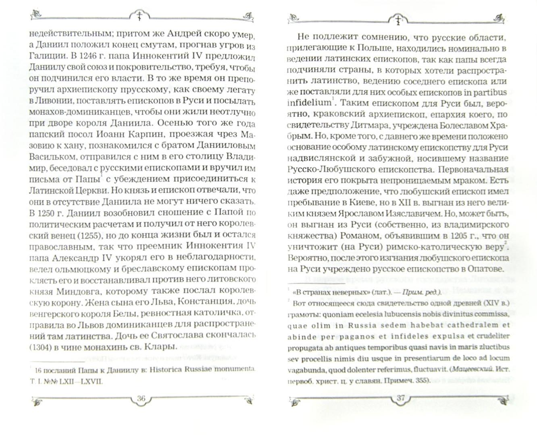 Иллюстрация 1 из 19 для Очерк истории Западно-Русской Церкви - Иларион Чистович | Лабиринт - книги. Источник: Лабиринт