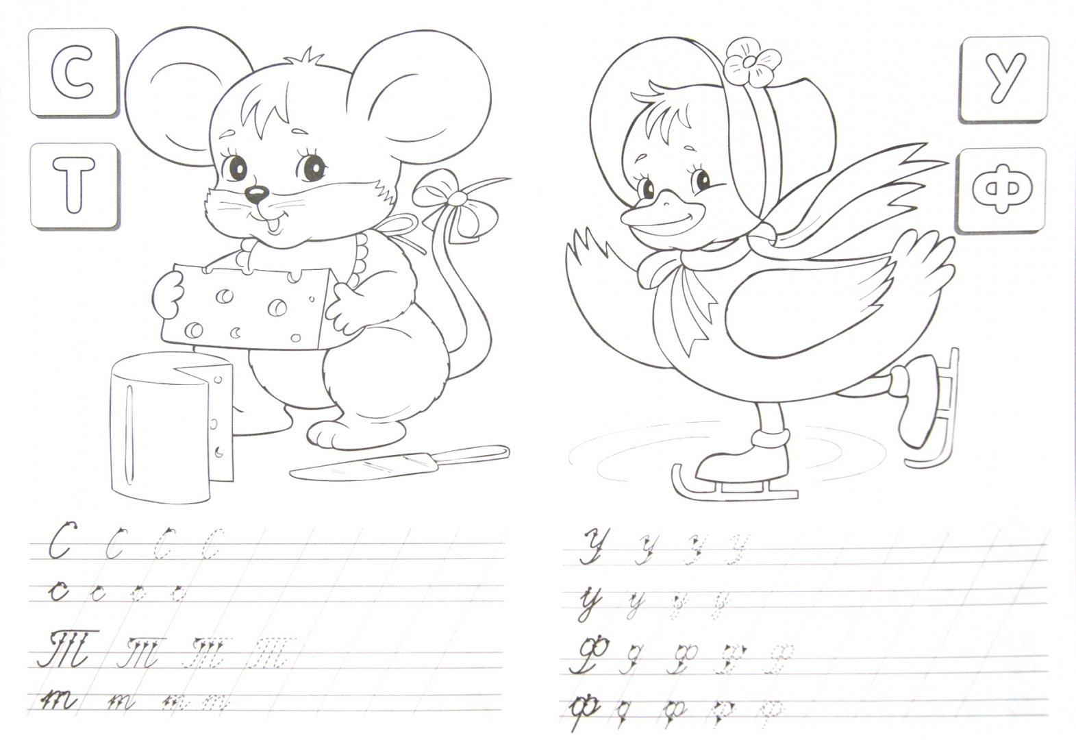 """Иллюстрация 1 из 12 для Раскраска-пропись """"Пишем буквы ..."""