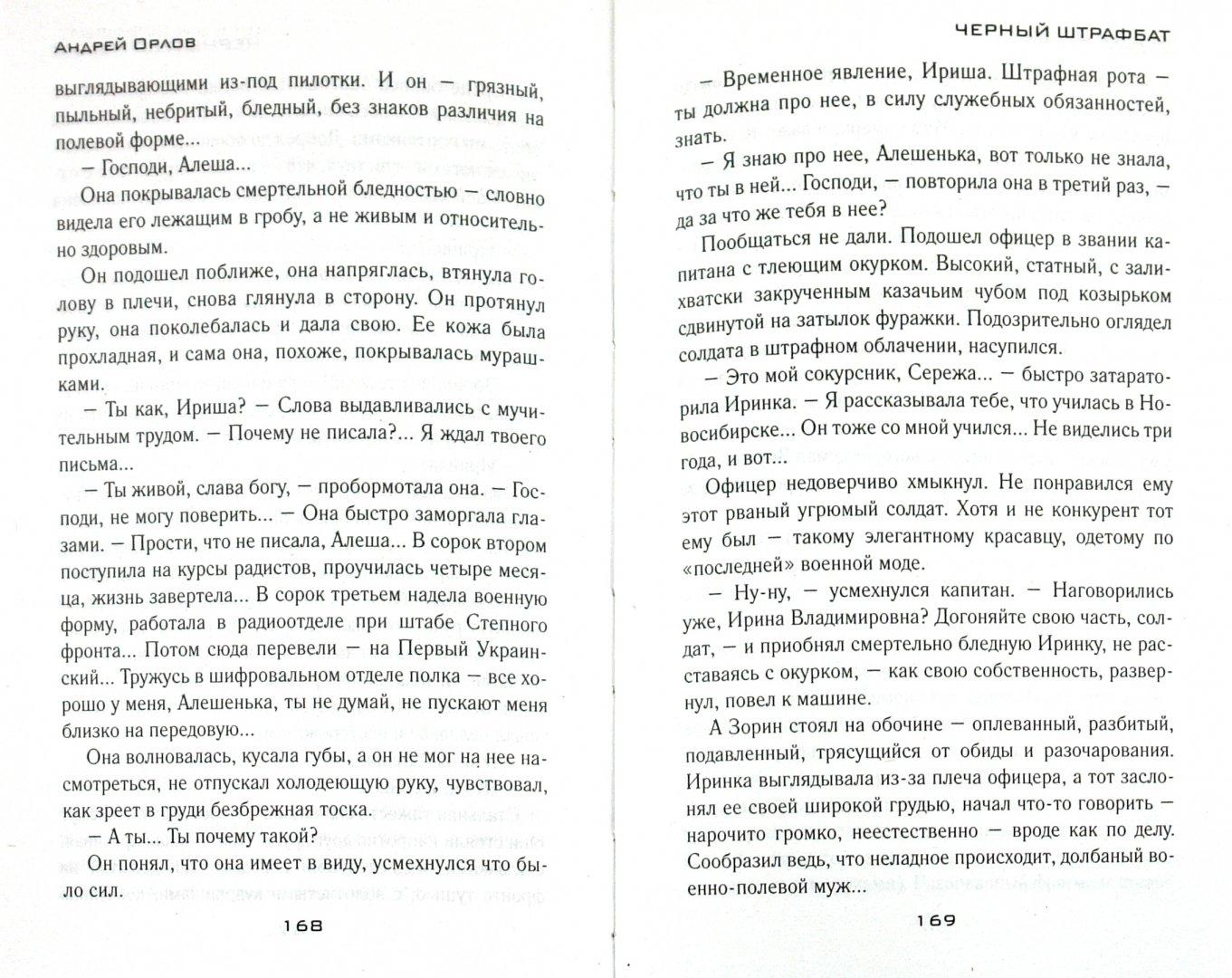 Иллюстрация 1 из 14 для Черный штрафбат - Андрей Орлов | Лабиринт - книги. Источник: Лабиринт
