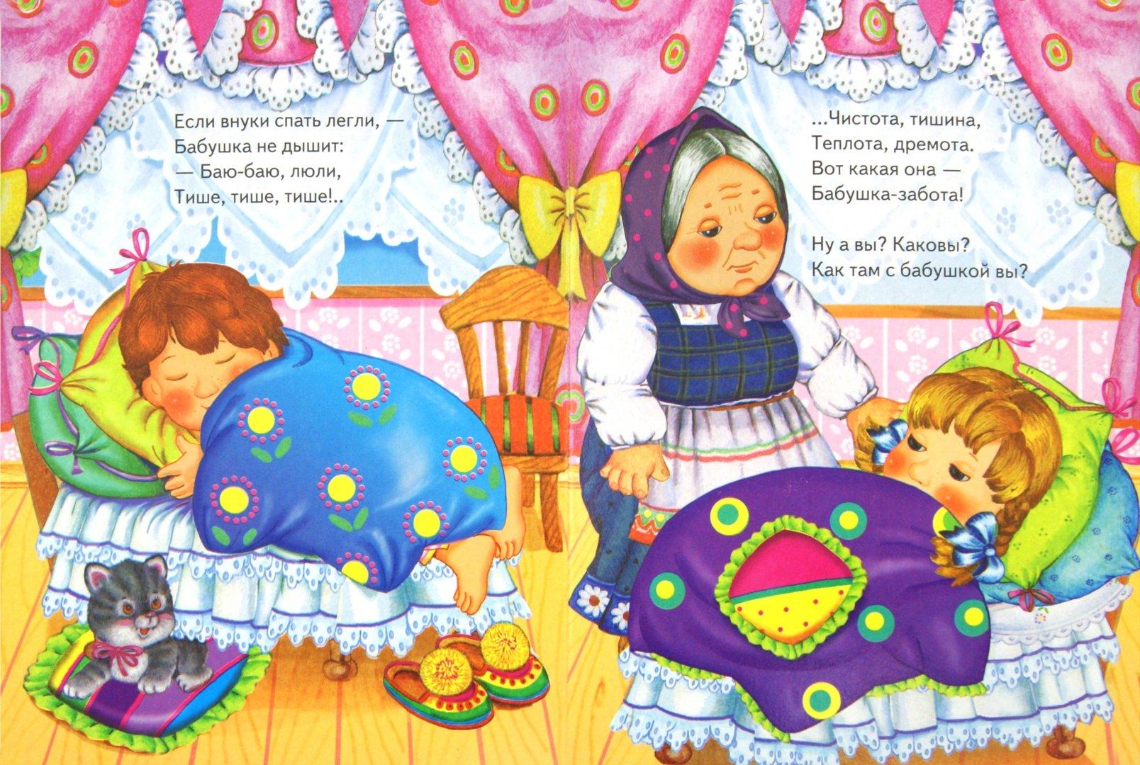 задеть стихи для самых маленьких на день рождения магические амулеты