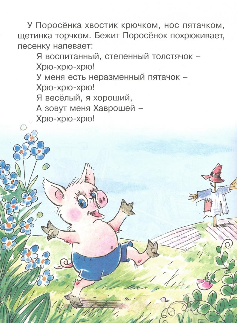 Иллюстрация 1 из 13 для Кто самый красивый? - Екатерина Карганова | Лабиринт - книги. Источник: Лабиринт