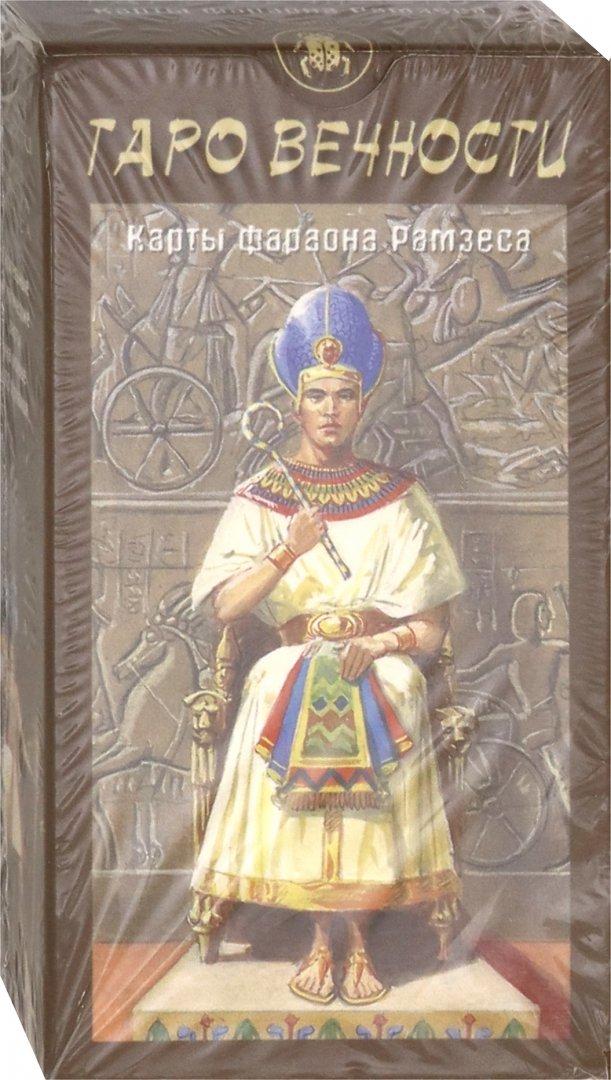 Иллюстрация 1 из 43 для Таро Вечности. Карты фараона Рамзеса | Лабиринт - книги. Источник: Лабиринт