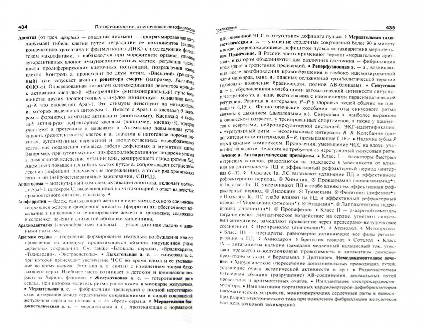 Иллюстрация 1 из 27 для Патофизиология. Учебник. В 2-х томах. Том 2 - Петр Литвицкий   Лабиринт - книги. Источник: Лабиринт