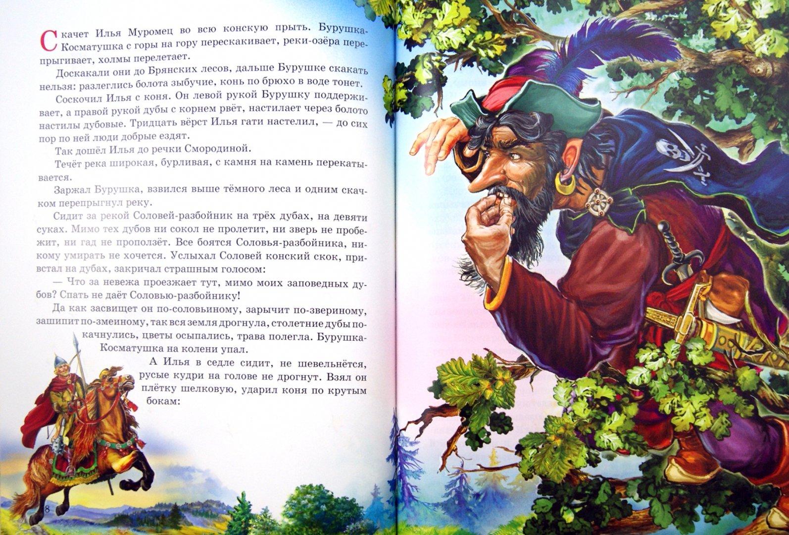 Иллюстрация 1 из 17 для Богатырские сказки | Лабиринт - книги. Источник: Лабиринт