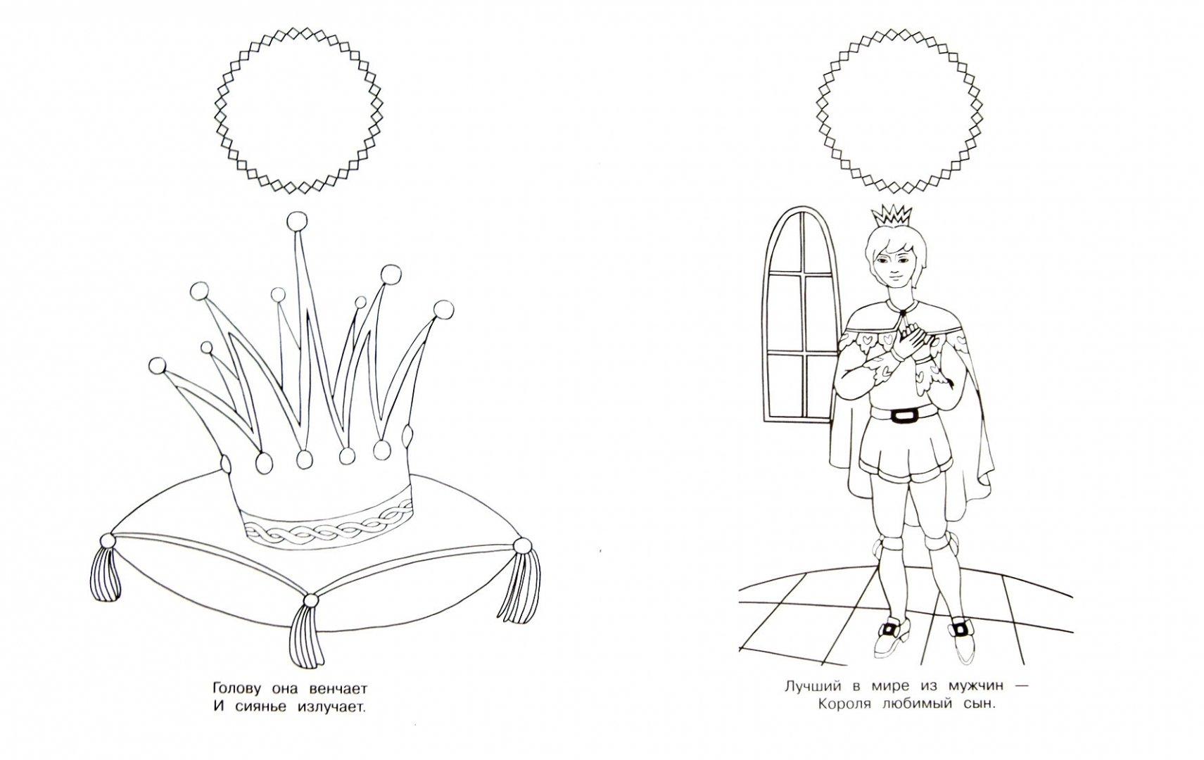 Иллюстрация 1 из 9 для Загадки для принцесс - Юлия Шигарова   Лабиринт - книги. Источник: Лабиринт