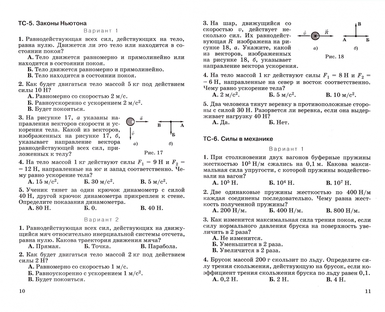 Иллюстрация 1 из 6 для Физика. 10 класс. Базовый и углубленный уровни. Дидактические материалы к учебникам В. А. Касьянова - Марон, Марон   Лабиринт - книги. Источник: Лабиринт