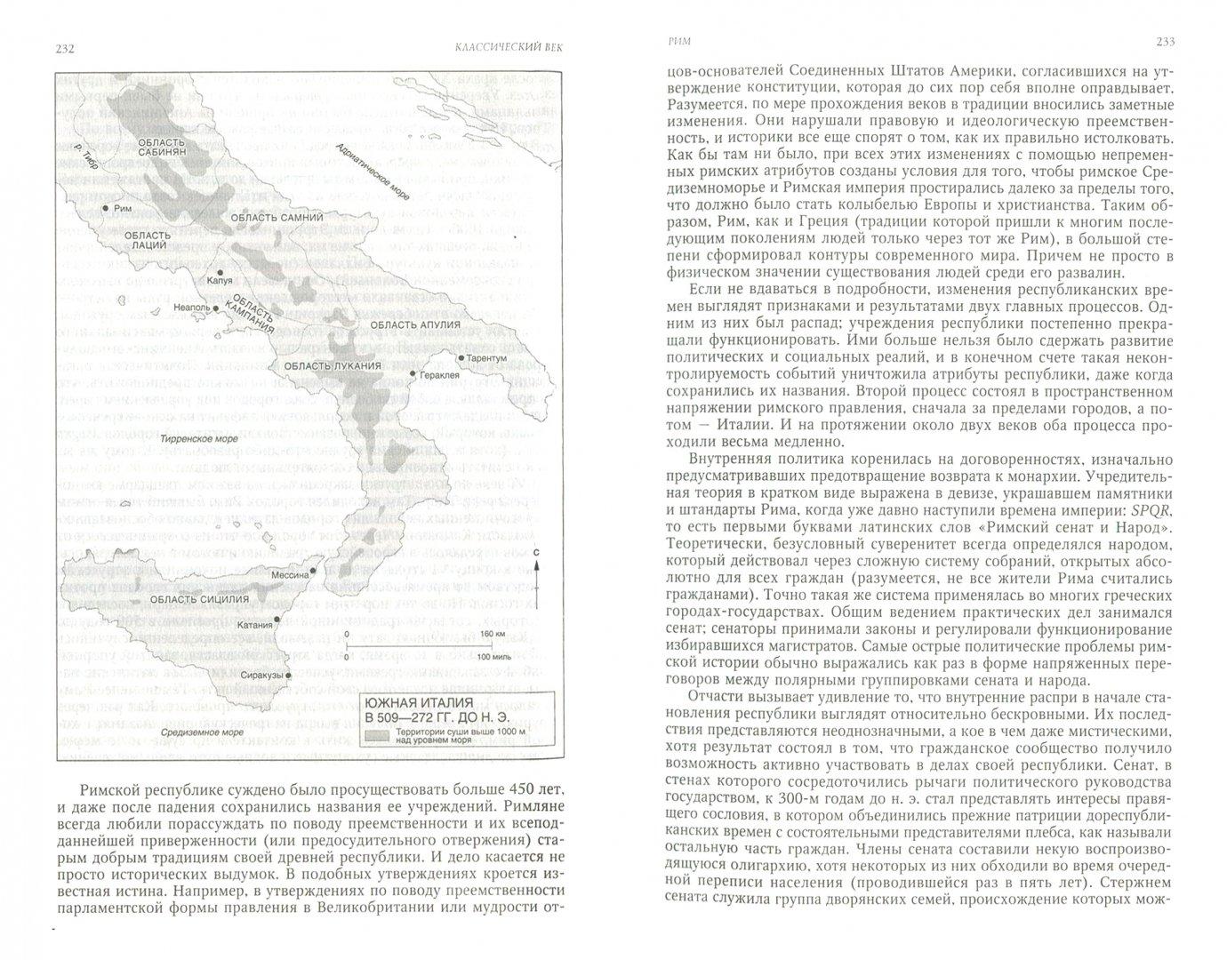 Иллюстрация 1 из 21 для Мировая история - Дж. Робертс   Лабиринт - книги. Источник: Лабиринт