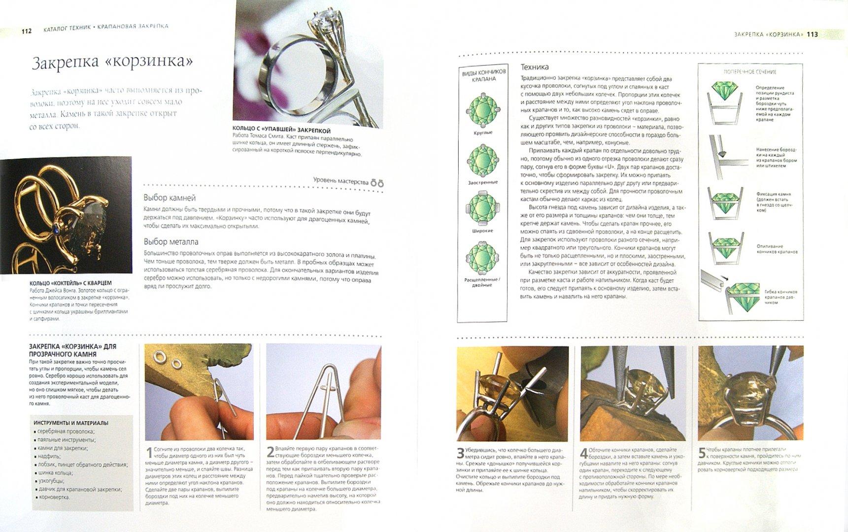 Иллюстрация 1 из 16 для Ювелирные украшения. Руководство по закрепке камней. Стили и техники - Анастейша Янг   Лабиринт - книги. Источник: Лабиринт