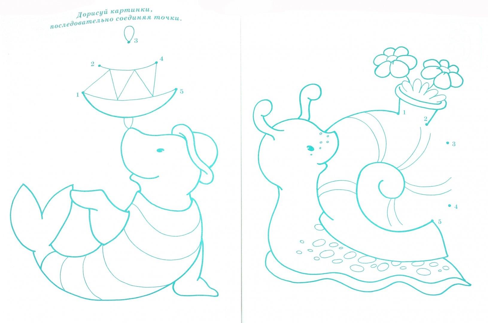Иллюстрация 1 из 5 для Супер Раскраска. Рисуй, пиши, считай | Лабиринт - книги. Источник: Лабиринт