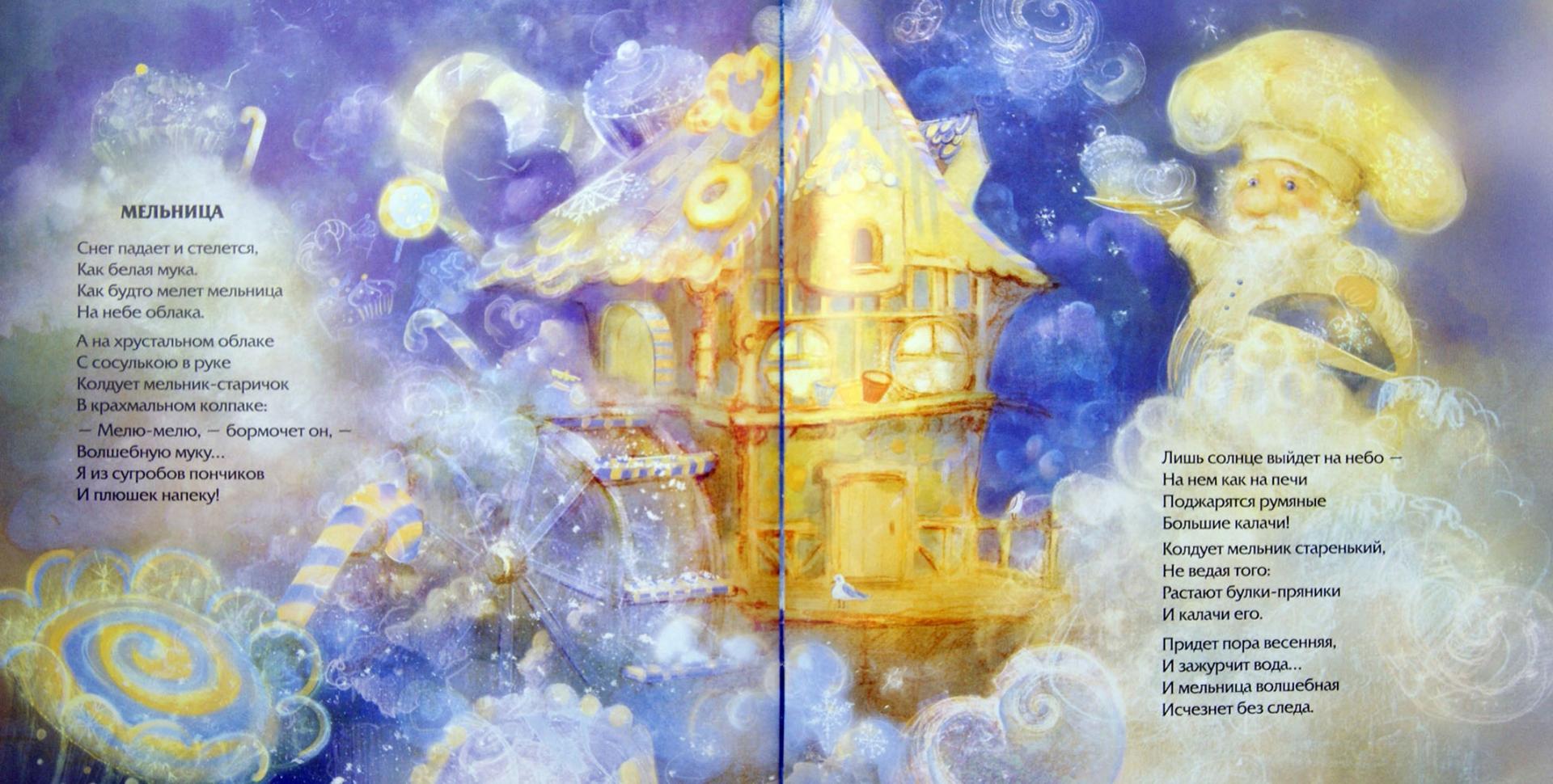 Иллюстрация 1 из 36 для Лето спать ложится - Андрей Усачев   Лабиринт - книги. Источник: Лабиринт