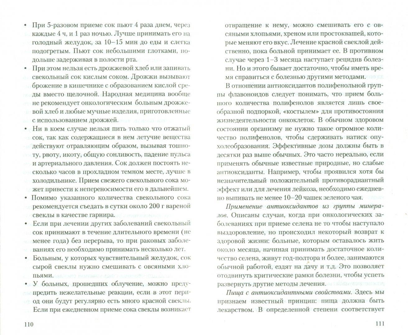Иллюстрация 1 из 16 для Рак. Технология исцеления - Геннадий Гарбузов   Лабиринт - книги. Источник: Лабиринт