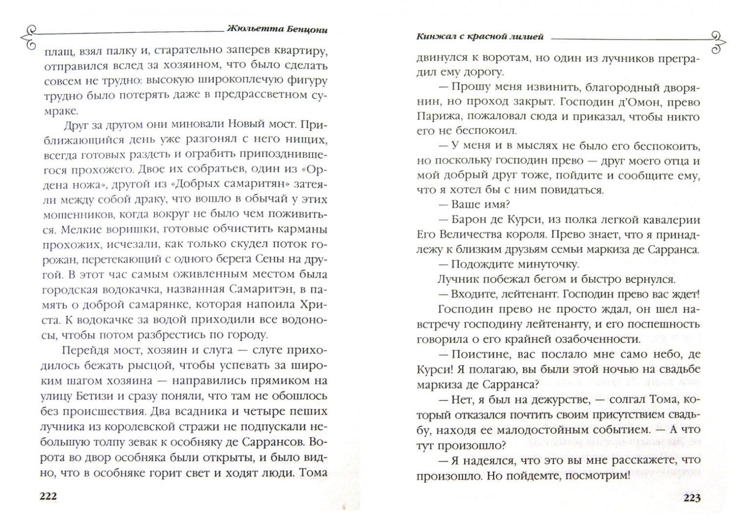 Иллюстрация 1 из 18 для Кинжал с красной лилией - Жюльетта Бенцони | Лабиринт - книги. Источник: Лабиринт