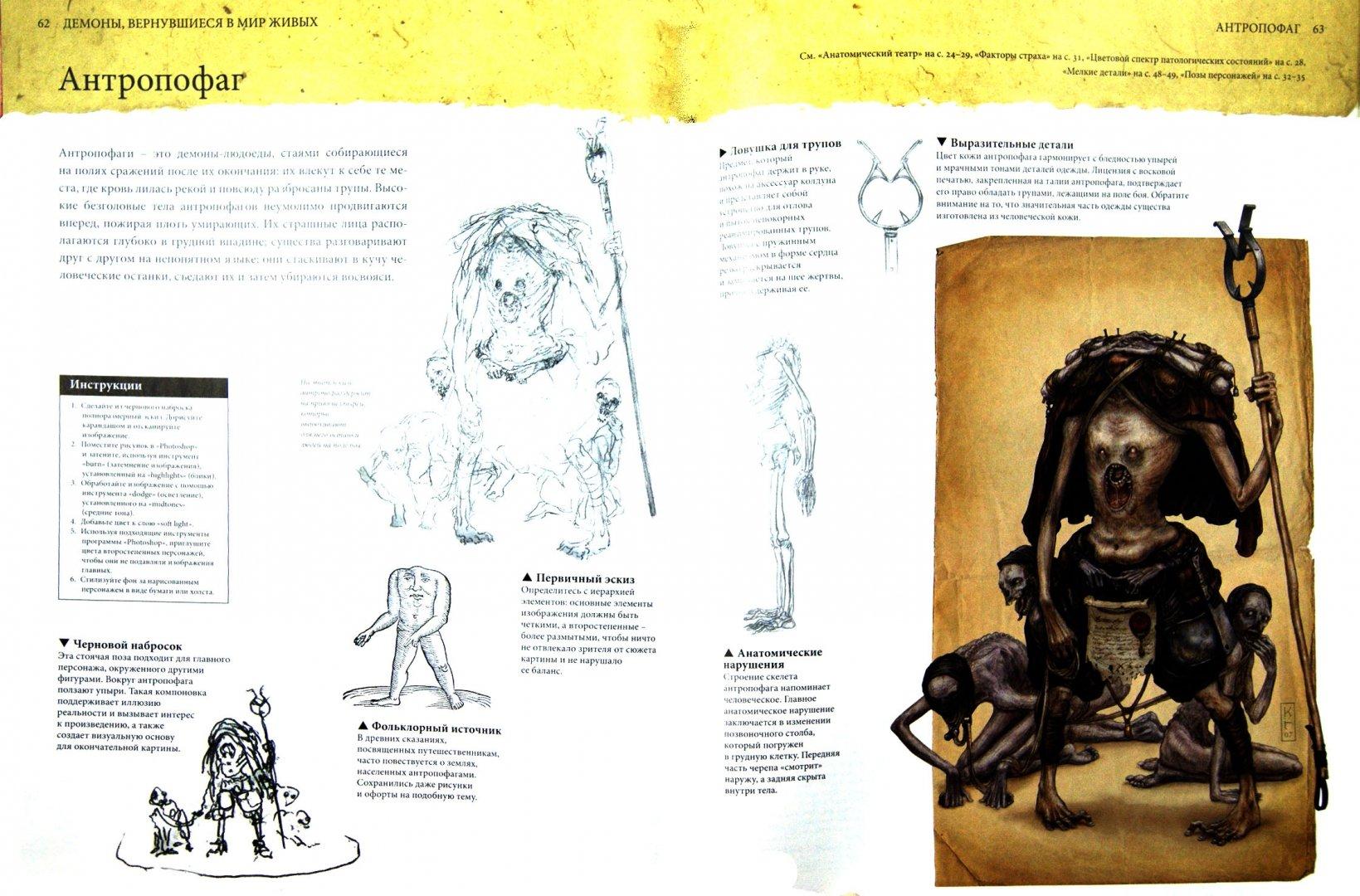 Иллюстрация 1 из 9 для Рисуем призраков и демонов. Ожившие мумии, кровавые монстры, крылатые вампиры, жестокие зомби - Кейт Томпсон | Лабиринт - книги. Источник: Лабиринт
