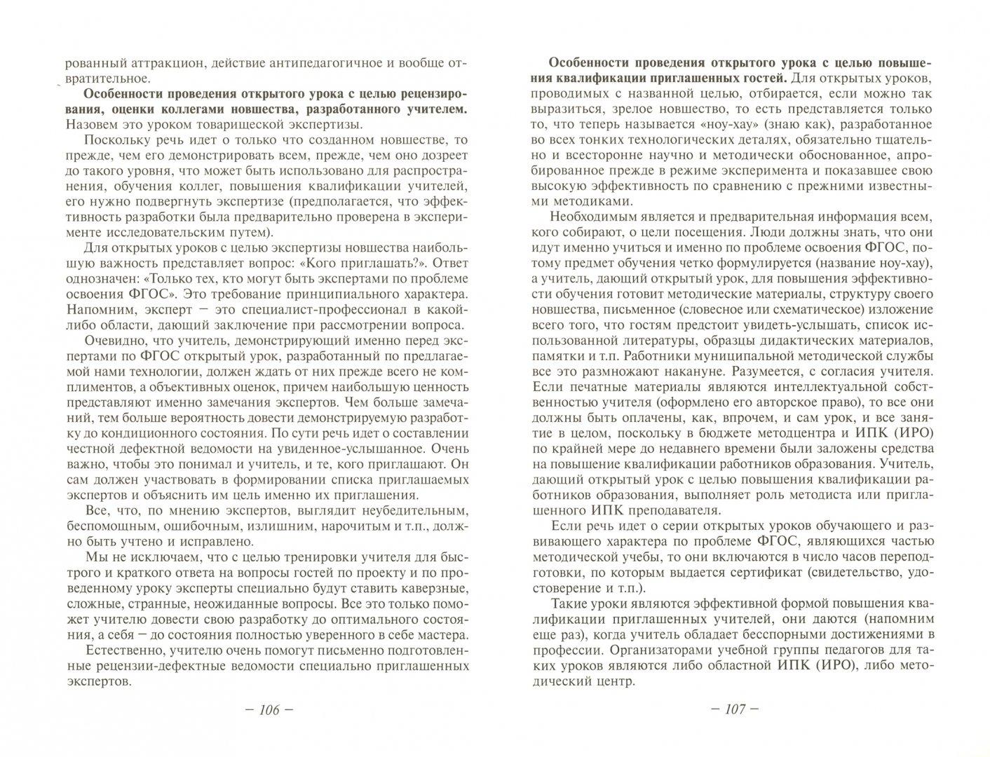 Иллюстрация 1 из 20 для Освоение ФГОС. Методические материалы для учителя - Поташник, Левит | Лабиринт - книги. Источник: Лабиринт