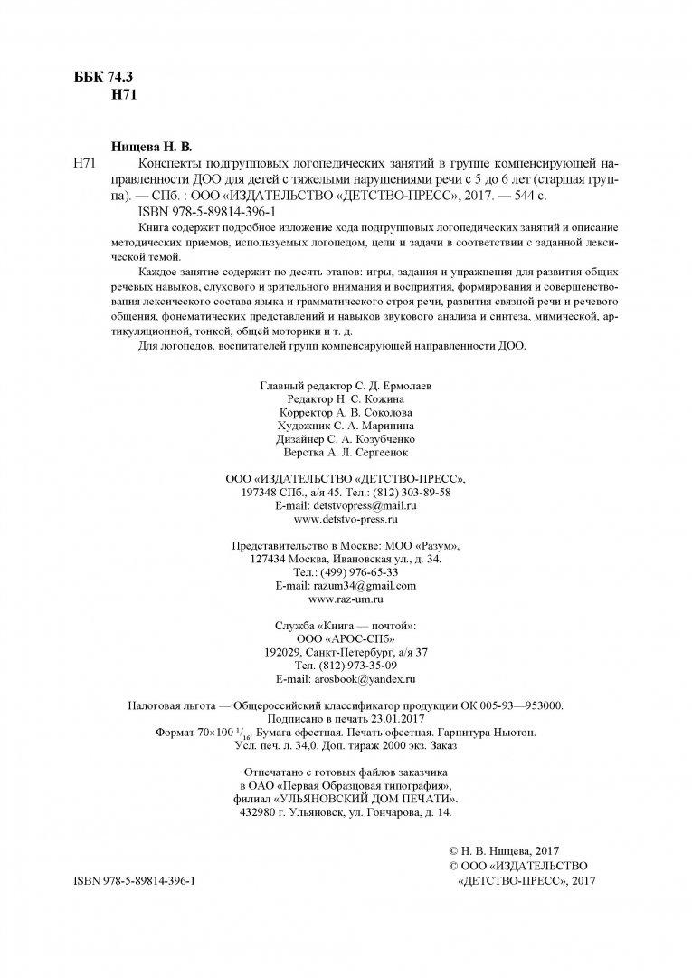 Иллюстрация 1 из 34 для Конспекты подгрупповых логопедических занятий в группе компенсирующей направленности ДОО 5-6 лет - Наталия Нищева   Лабиринт - книги. Источник: Лабиринт