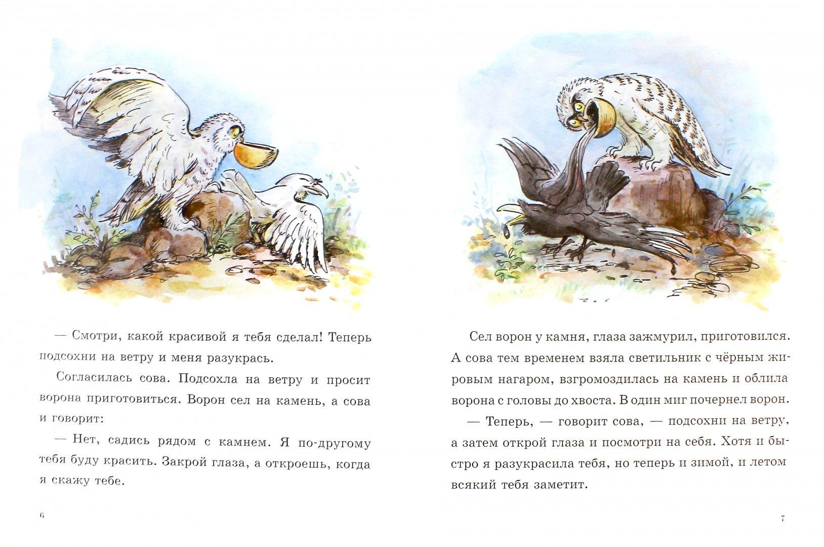 Иллюстрация 1 из 44 для О честном вороне, коварной сове и глупом лисе | Лабиринт - книги. Источник: Лабиринт