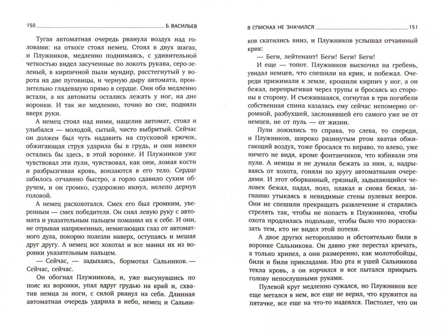 Иллюстрация 1 из 6 для В списках не значился - Борис Васильев | Лабиринт - книги. Источник: Лабиринт