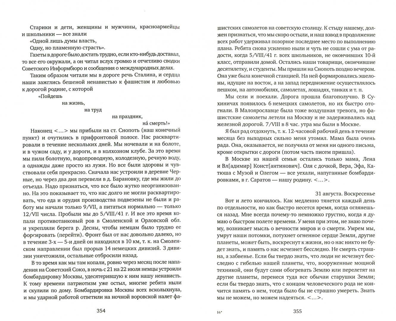 Иллюстрация 1 из 33 для История семьи Подъяпольских: пять поколений в ХХ веке - М. Раменская | Лабиринт - книги. Источник: Лабиринт