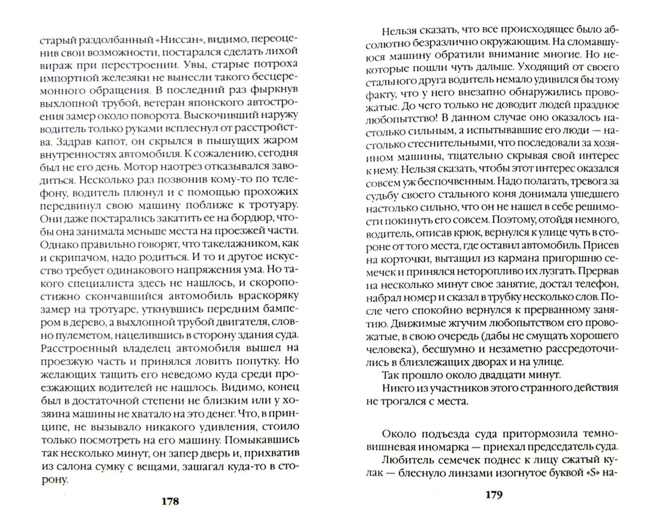 Иллюстрация 1 из 16 для Имперец. Книга 1. Живыми не брать! - Александр Конторович   Лабиринт - книги. Источник: Лабиринт