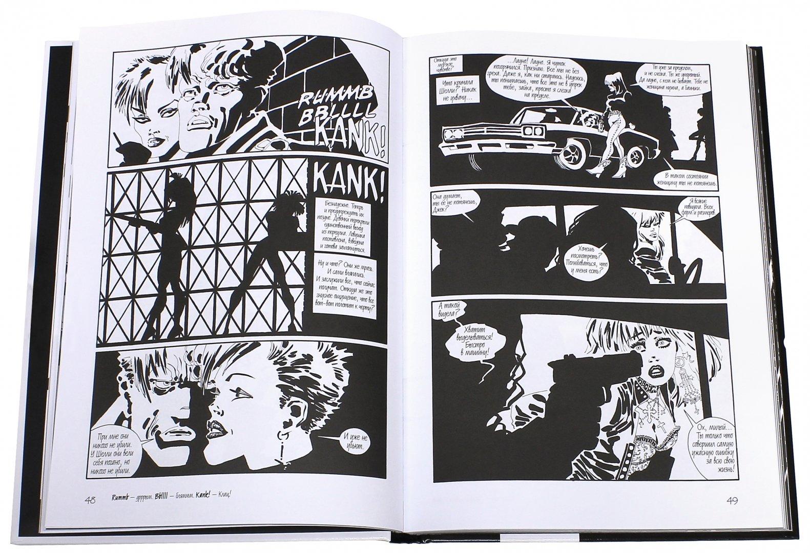 Иллюстрация 1 из 29 для Город Грехов 3. Резня по высшему классу - Фрэнк Миллер | Лабиринт - книги. Источник: Лабиринт