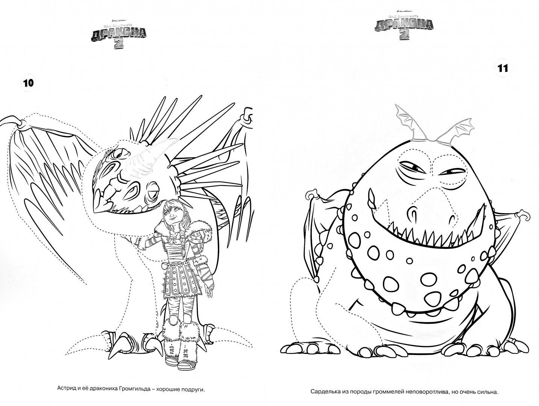 Иллюстрация 1 из 1 для Как приручить дракона 2. Наклей ...
