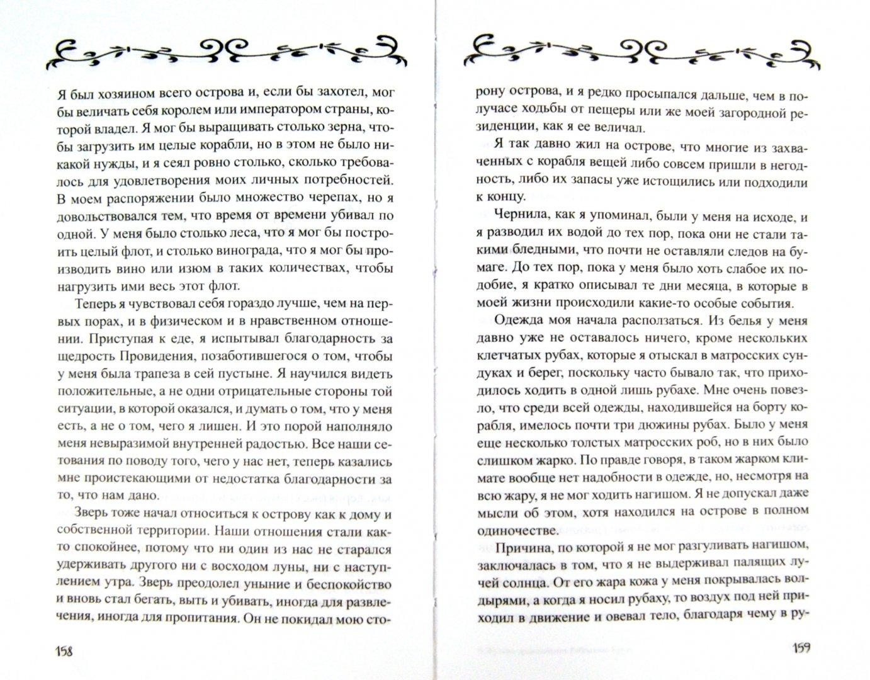 Иллюстрация 1 из 11 для Жуткие приключения Робинзона Крузо, человека-оборотня - Дефо, Лавкрафт, Клайнз | Лабиринт - книги. Источник: Лабиринт