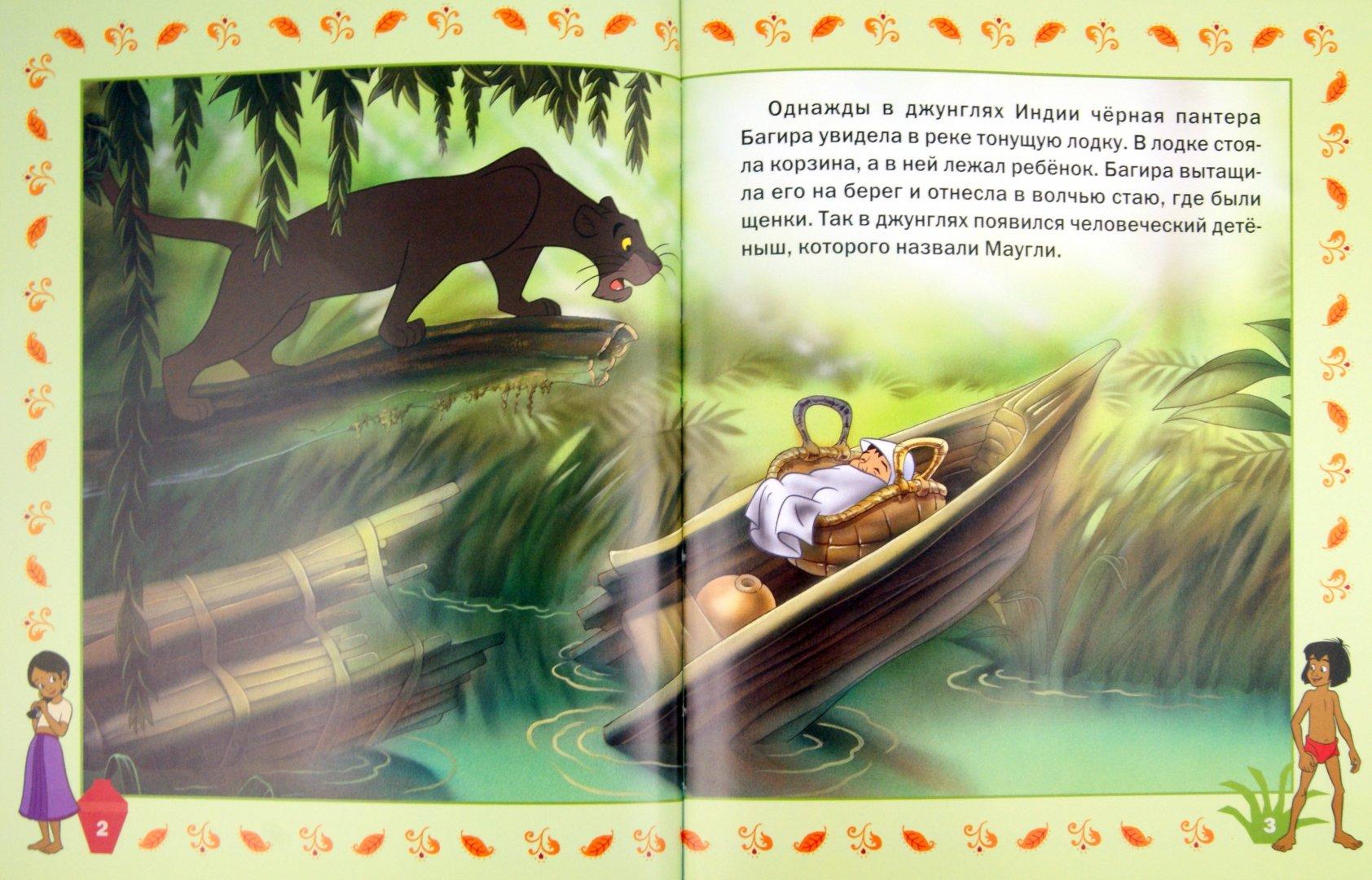 Иллюстрация 1 из 6 для Книга Джунглей   Лабиринт - книги. Источник: Лабиринт