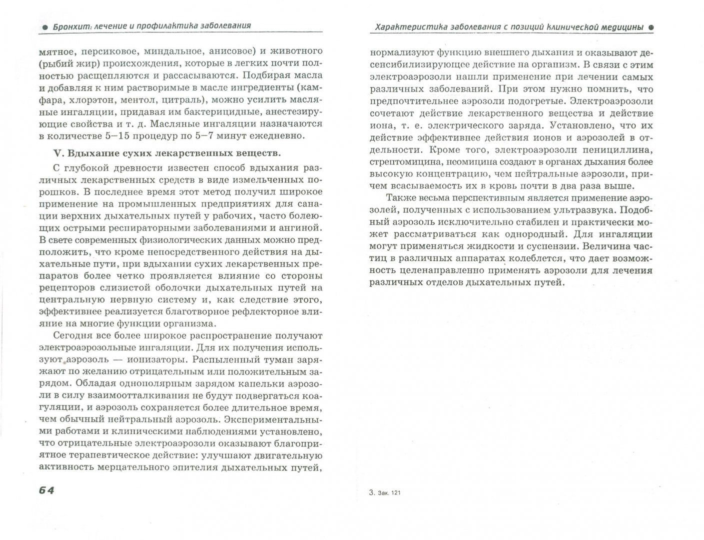 Иллюстрация 1 из 2 для Бронхит: лечение и профилактика заболевания методами западной, восточной и альтернативной медицины - Игорь Безроднов   Лабиринт - книги. Источник: Лабиринт