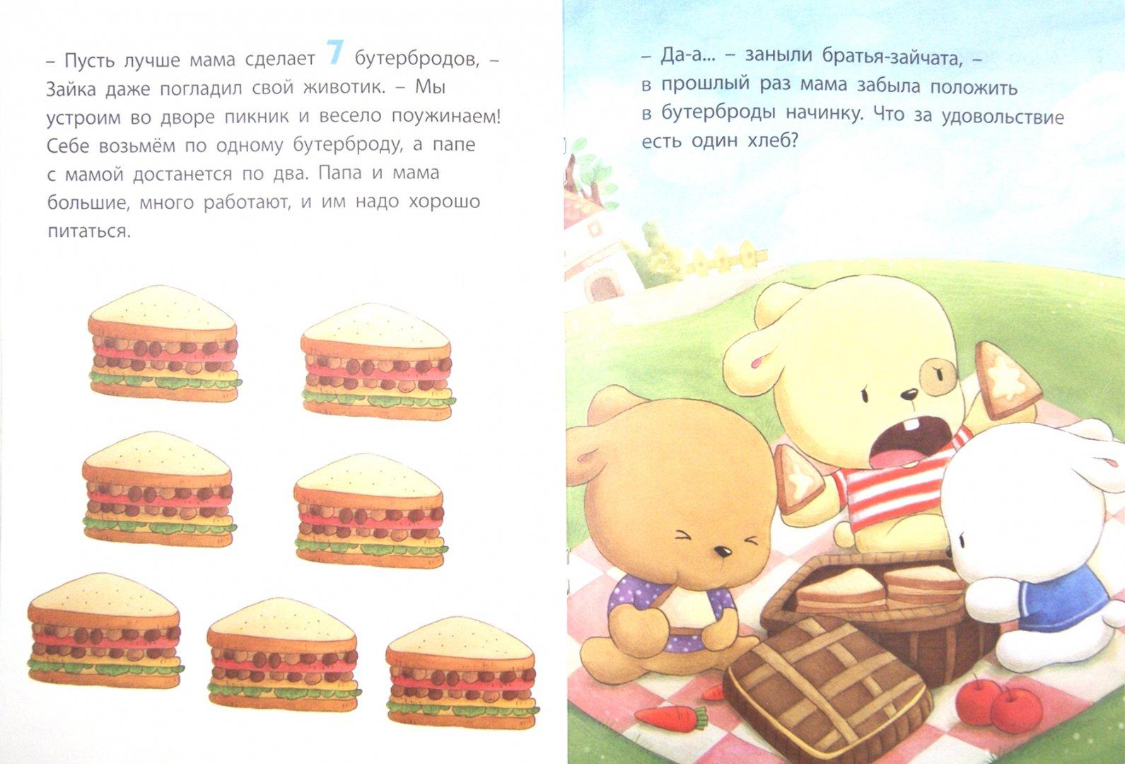 Иллюстрация 1 из 24 для Ужин матушки Зайчихи: учимся считать. Развивающая книжка-игрушка   Лабиринт - книги. Источник: Лабиринт