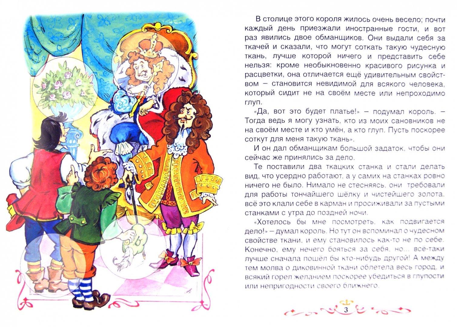 Иллюстрация 1 из 35 для Новое платье короля - Ханс Андерсен   Лабиринт - книги. Источник: Лабиринт
