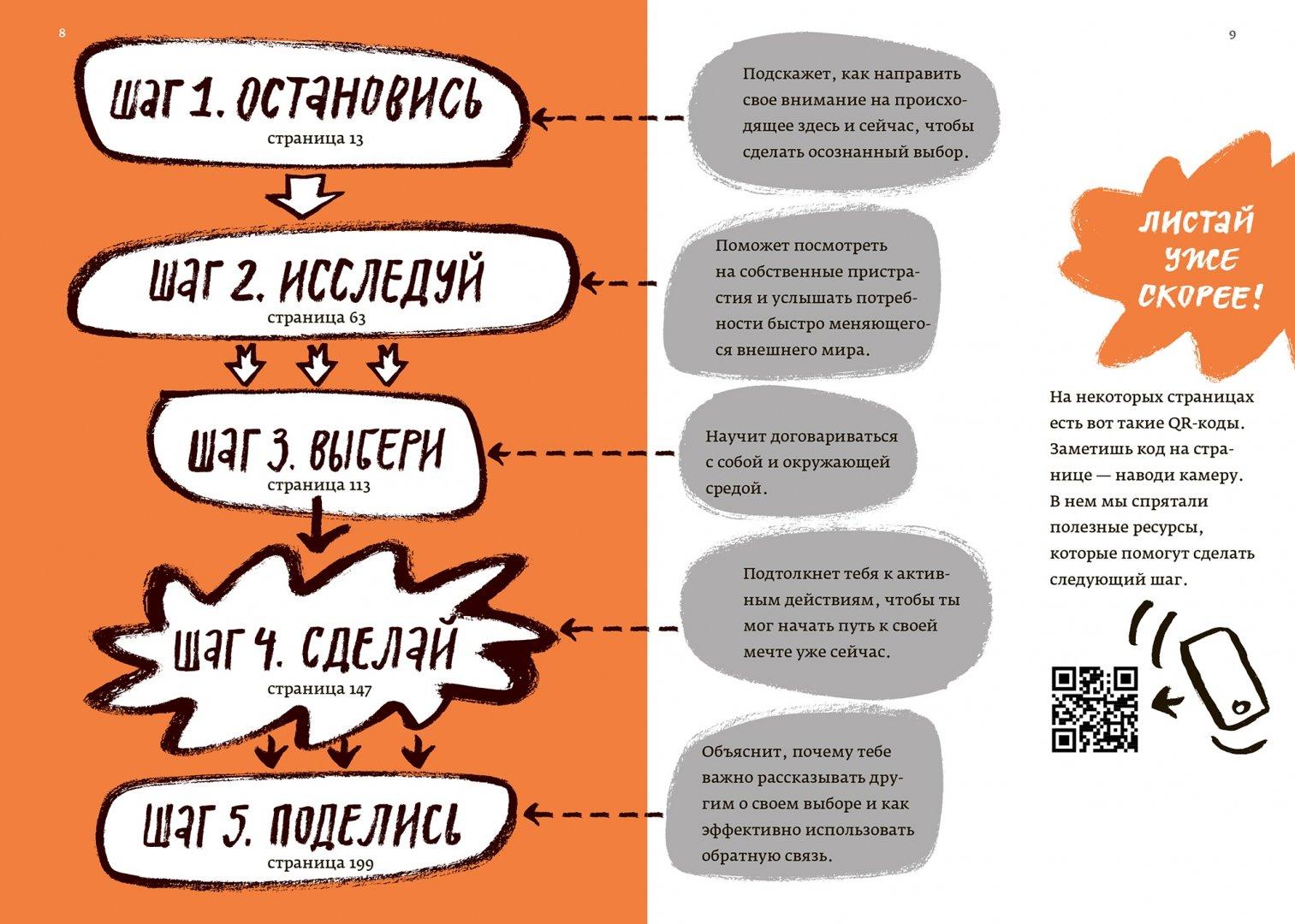 Иллюстрация 1 из 23 для ОК, что дальше?! Как превратить мечту в профессию - Лобазникова, Антонова, Жаббаров | Лабиринт - книги. Источник: Лабиринт