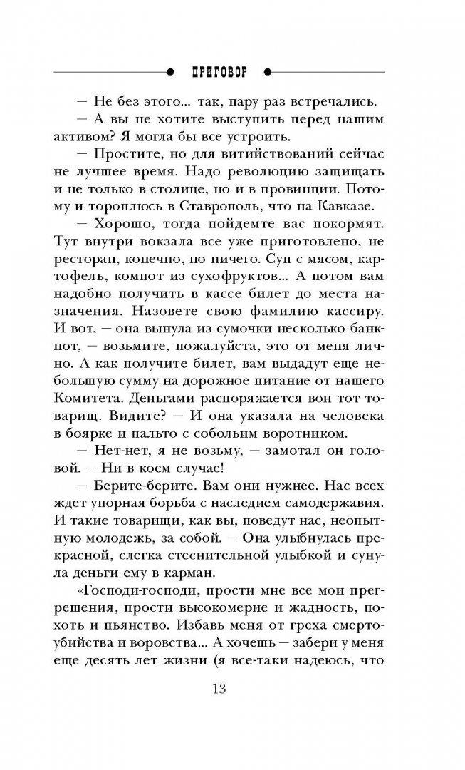 Иллюстрация 7 из 15 для Приговор - Иван Любенко | Лабиринт - книги. Источник: Лабиринт