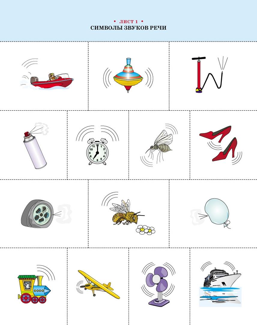 Иллюстрация 1 из 10 для Логопедическое лото в картинках - Татьяна Ткаченко | Лабиринт - книги. Источник: Лабиринт