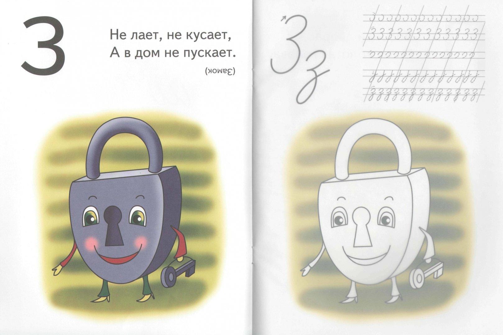 Иллюстрация 1 из 6 для Прописи (собачка) - Игорь Куберский | Лабиринт - книги. Источник: Лабиринт