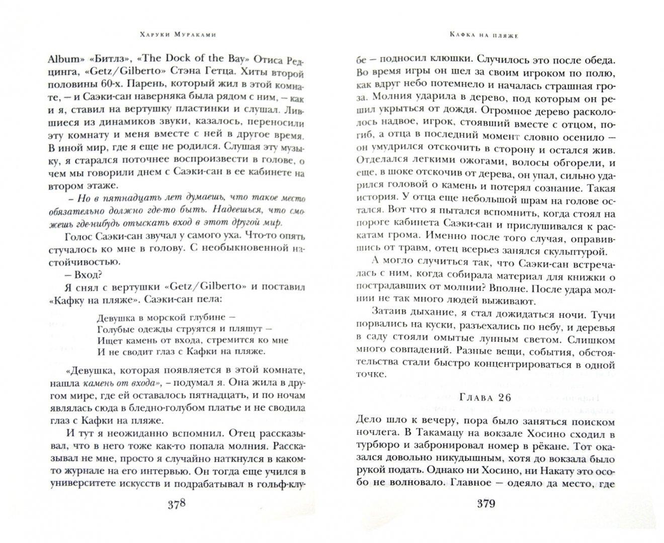 Иллюстрация 1 из 10 для Кафка на пляже - Харуки Мураками   Лабиринт - книги. Источник: Лабиринт