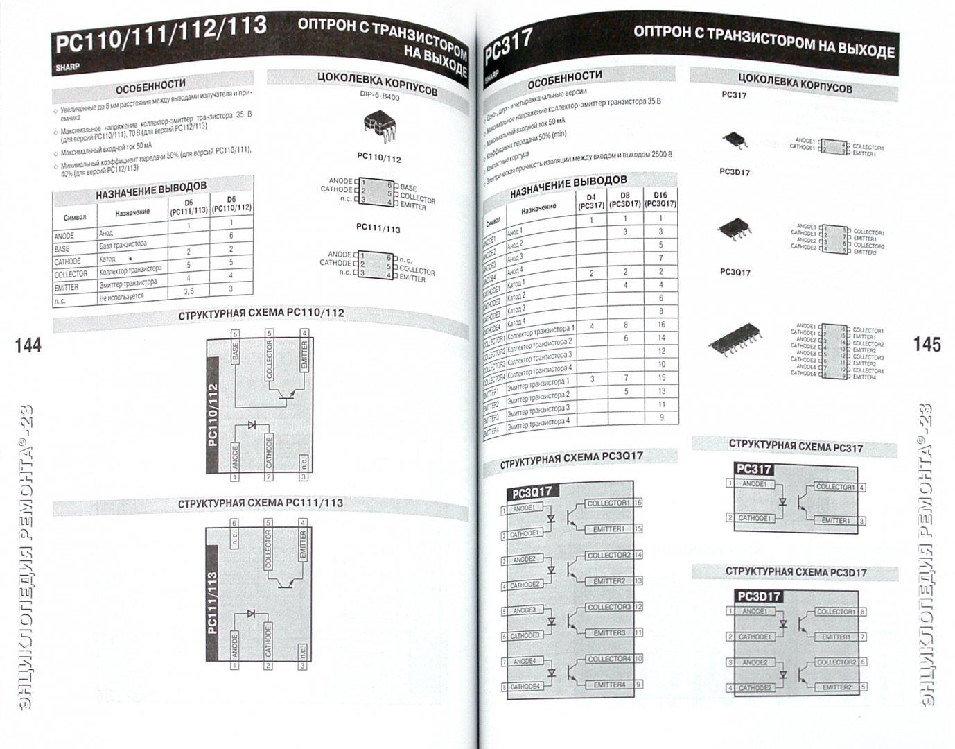 Иллюстрация 1 из 2 для 350 микросхем для бытовой радиоаппаратуры. Справочник | Лабиринт - книги. Источник: Лабиринт
