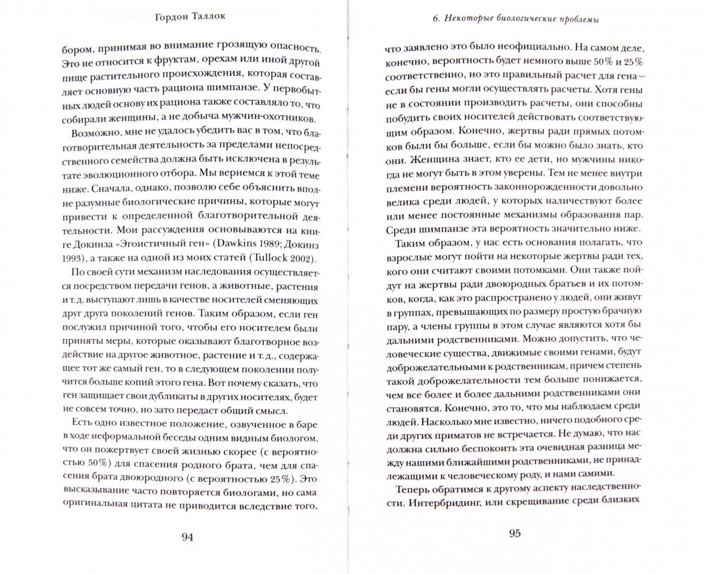 Иллюстрация 1 из 10 для Общественные блага, перераспределение и поиск ренты - Гордон Таллок   Лабиринт - книги. Источник: Лабиринт