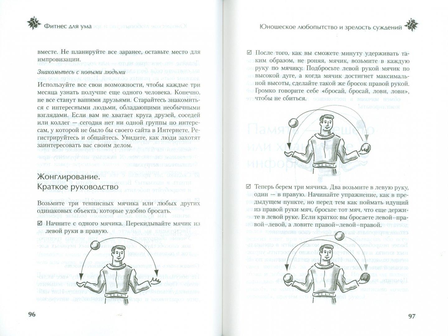 Иллюстрация 1 из 5 для Фитнес для ума - Макс Лисс | Лабиринт - книги. Источник: Лабиринт