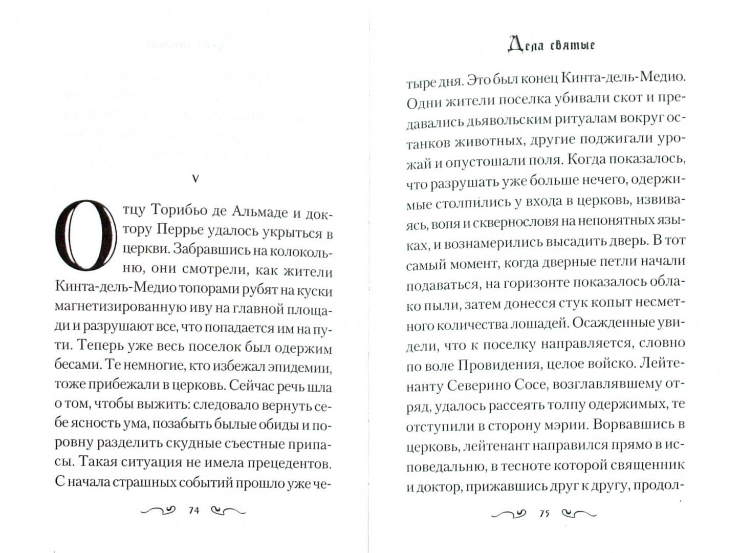 Иллюстрация 1 из 15 для Дела святые - Федерико Андахази | Лабиринт - книги. Источник: Лабиринт