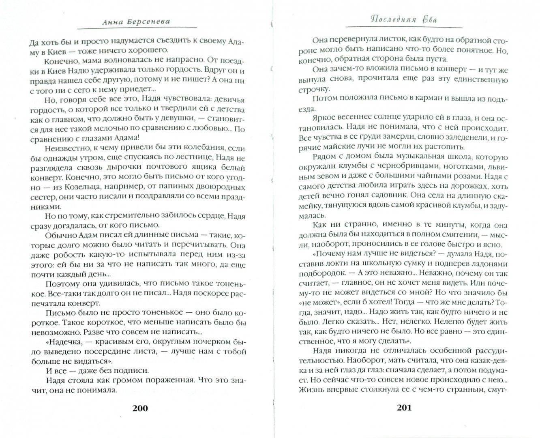 Иллюстрация 1 из 2 для Последняя Ева - Анна Берсенева | Лабиринт - книги. Источник: Лабиринт
