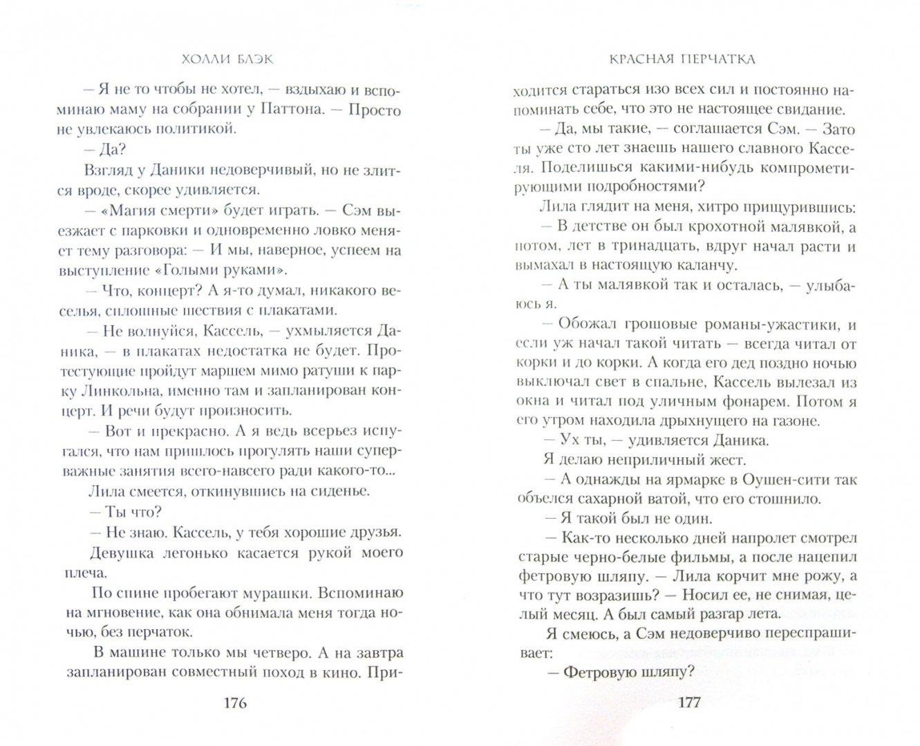 Иллюстрация 1 из 21 для Красная перчатка - Холли Блэк   Лабиринт - книги. Источник: Лабиринт
