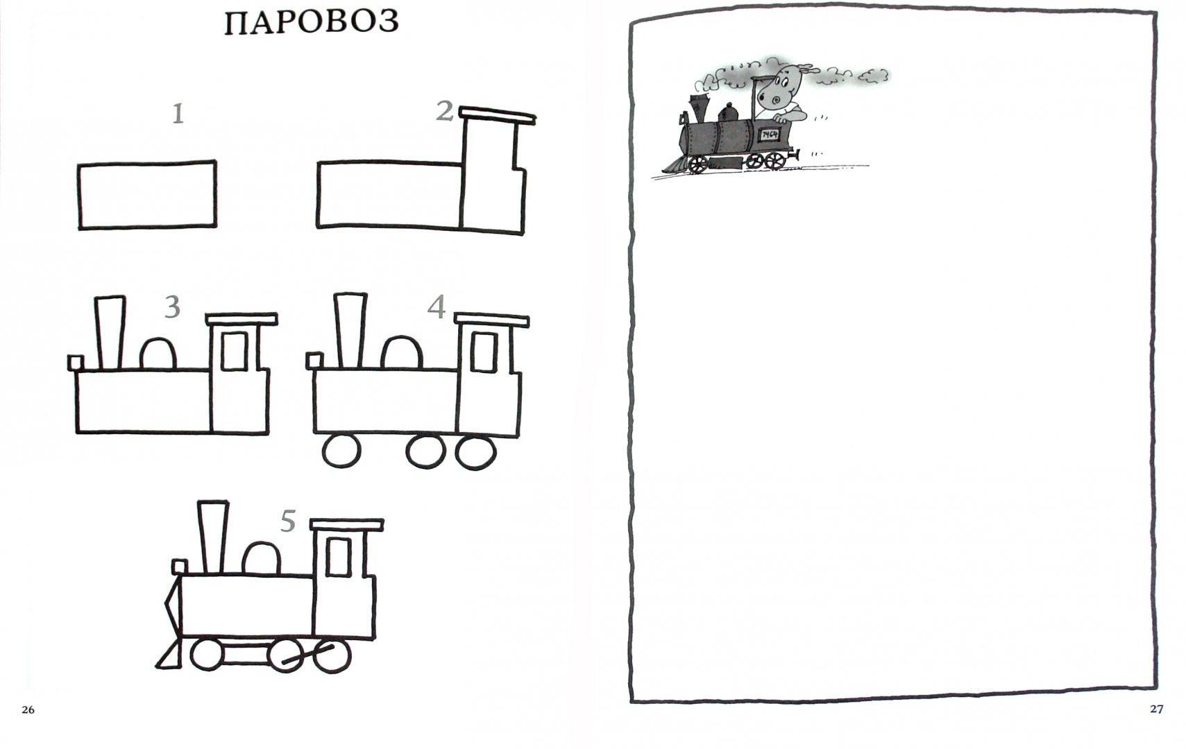 Иллюстрация 1 из 33 для Обучение рисованию. Рисуем шаг за шагом   Лабиринт - книги. Источник: Лабиринт