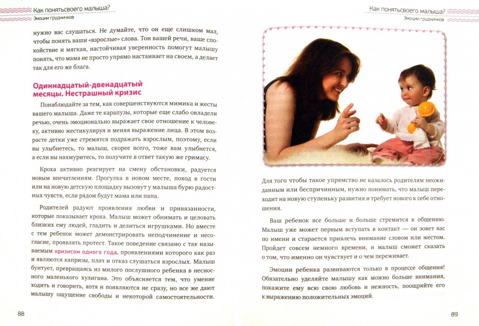 Иллюстрация 1 из 11 для Язык грудничка: родительско-малышовый словарь - Александр Торгалов | Лабиринт - книги. Источник: Лабиринт