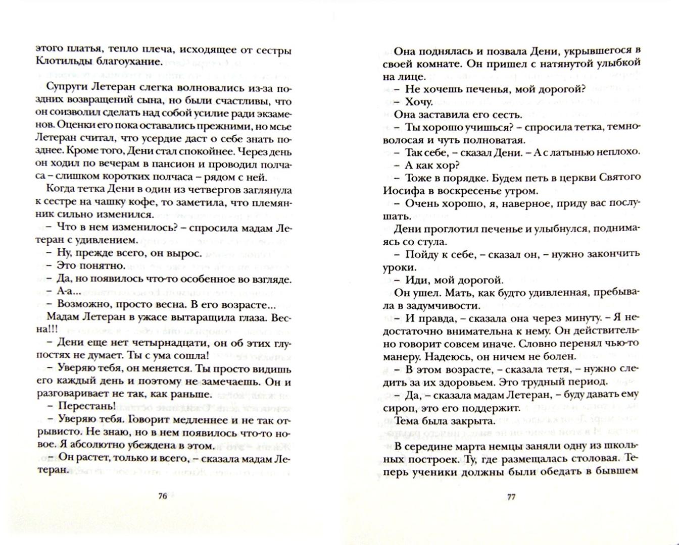 Иллюстрация 1 из 11 для Обреченное начало - Себастьян Жапризо | Лабиринт - книги. Источник: Лабиринт