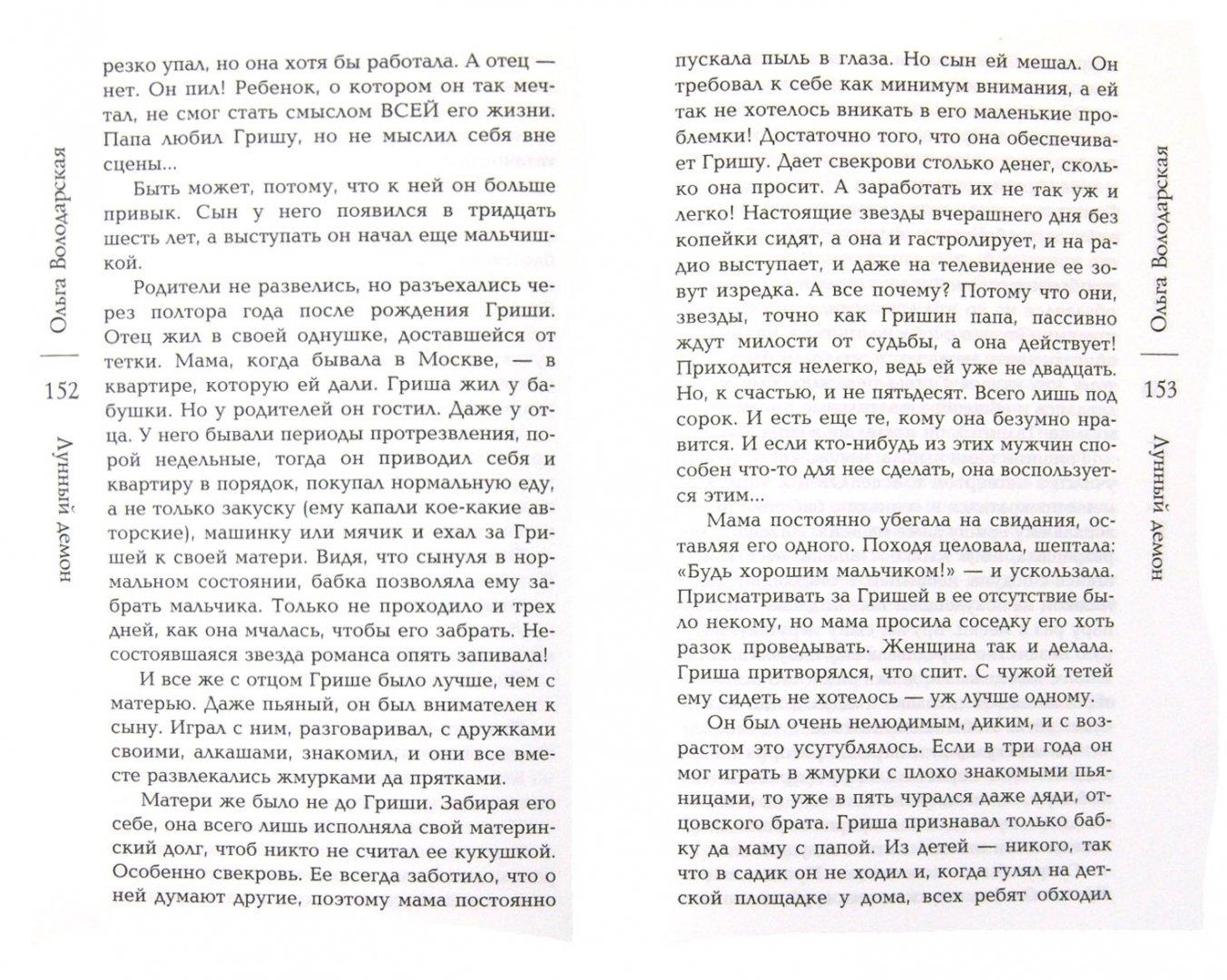 Иллюстрация 1 из 11 для Лунный демон - Ольга Володарская | Лабиринт - книги. Источник: Лабиринт